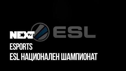 NEXTTV 052: Esports: ESL Национален Шампионат