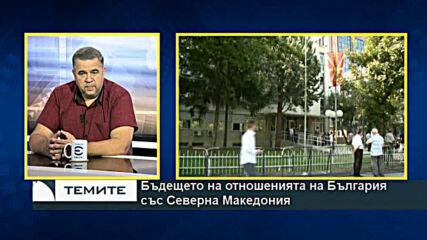Бъдещето на отношенията между България и Северна Македония