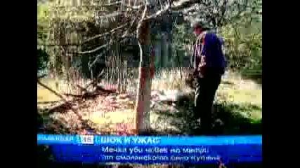 Ужас!!мечка уби човек