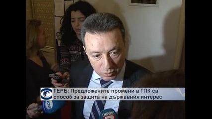 ГЕРБ: Предложените промени в ГПК са способ за защита на държавния интерес