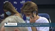 Франция достигна 20 милиона ваксинирани с поне една доза срещу COVID-19