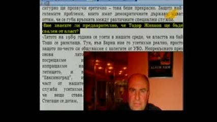 Диагноза и Георги Ифандиев 11.3.2008г.