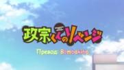 [bombaki6a] Masamune-kun no Revenge - Wagamama Mirror Heart [bg-sub]