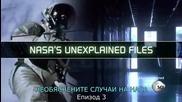 Необяснените случаи на Н А С А - Епизод 3