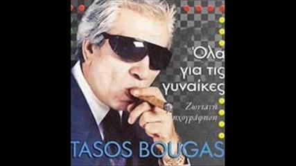 Tasos Bougas - Ainte na doume pou tha vgei
