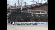 Властите са неутрализирали терористичната група в македонския град Куманово