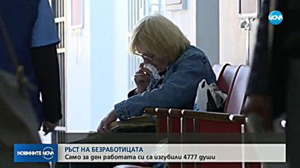 РЪСТ НА БЕЗРАБОТИЦАТА: Само за ден работата си са изгубили 4 777 души