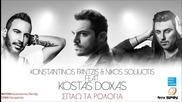 Konstantinos Pantzis & Nikos Souliotis feat. Kostas Doxas - Spao ta rologia 2016