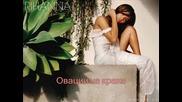Rihanna - Take A Bow [превод][by Me]