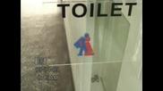 Какво Се Случва В Тоалетната - Пародия