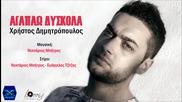 Agapao Diskola - Xristos Dimitropoulos - 2015