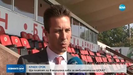 Изтича крайният срок за плащане на емблемата и активите на ЦСКА