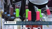 Обсъждат нов Закон за виното и спиртните напитки