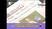 Падащи Предмети - Господари На Ефира 04.12.2008
