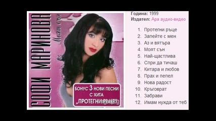 Софи Маринова - Спри да тичаш 1998