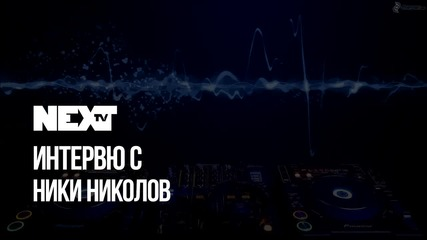 NEXTTV 041: Гост: Ники Николов