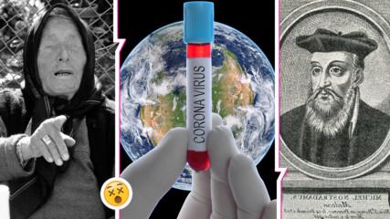Кризата с коронавируса - видяна от Нострадамус, Ванга и гадателката на Берлускони! А лечението?