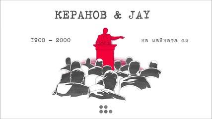 КЕРАНОВ & JAY - 1900-2000-НА МАЙНАТА СИ (оfficial audio)