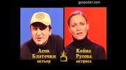 Блиц - Койна Русева и Асен Блатечки