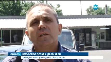Лукарски: Докато съм министър, ВМЗ ще бъде на държавата