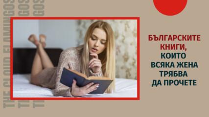 Българските книги, които всяка жена трябва да прочете