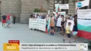 """Жители на """"Кремиковци"""" и Локорско на протест срещу кариера"""
