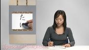Да научим японската азбука урок 4