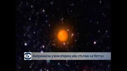 Американски учени откриха нов спътник на Нептун