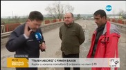 """""""Пълен абсурд"""": Кирка и лопата потъват в асфалта на Е-79"""