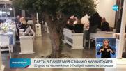 СКАНДАЛНО НАРУШЕНИЕ: Частно парти с над 50 гости в Пловдив
