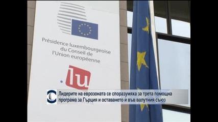 """Лидерите на еврозоната се споразумяха за Гърция по схемата """"пари срещу реформи"""""""