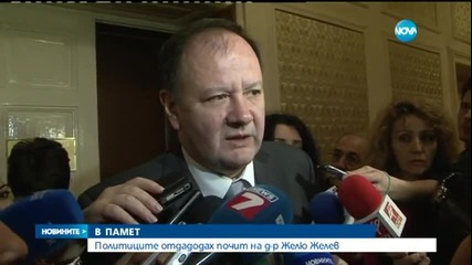 И политиците отдадоха почит на д-р Желю Желев