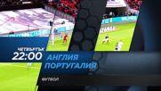 Футбол: Англия - Португалия на 2 юни по Diema Sport 2
