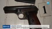 Откриха много боеприпаси и оръжия в дома на варненец