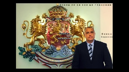 Гошо от Почивка - Бойко Борисов