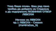 Следващ Мач - Л Е В С К И - Славия | 20.03.2о10 /19:30 | Пряко по Pro B G !