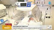 БЛАГОДАРНИ РОДИТЕЛИ: Семейство направи дарение на болница в Бургас