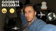 Довиждане България