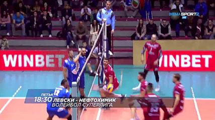 Левски-Нефтохимик мач от Суперлигата на 22 ноември, петък 18.30 ч. по DIEMA SPORT2