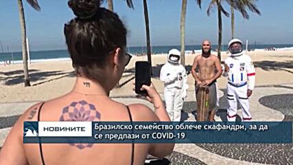 Бразилско семейство облече скафандри, за да се предпази от covid-19