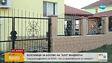 """Очаква се прокуратурата да повдигне обвинения на """"ало"""" измамниците от Ветово"""