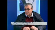 Огнян Минчев: Светът наблюдава действията на Русия в Украйна и не вярва на очите си