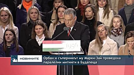Орбан и съперникът му Марки-Зай проведоха паралелни митинги в Будапеща