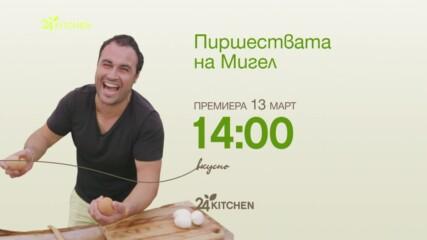 премиера 13 март   Пиршествата на Мигел   24Kitchen Bulgaria