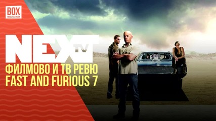 NEXTTV 030: Филмово и ТВ Ревю: Fast and Furious 7