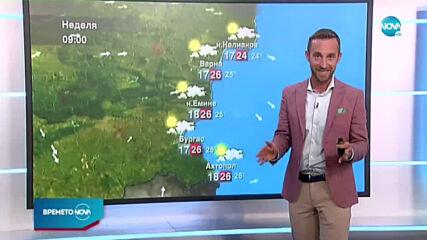 Прогноза за времето (27.09.2020 - обедна емисия)
