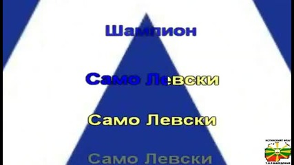 Химн на Левски ! Е това е да си фен на Левски !