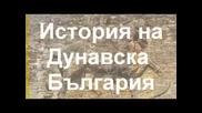 историята на дунавска бъгария