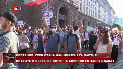 Цветанов : Герб Стана Най-мразената Партия - Пиарите И Обкръжението На Борисов Го Заблуждават