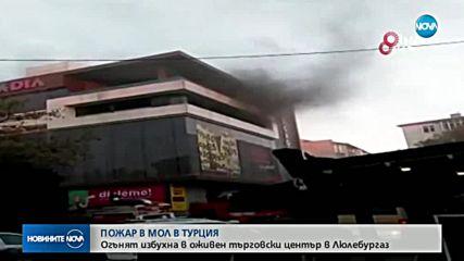 Пожар избухна в турски мол, има блокирани хора